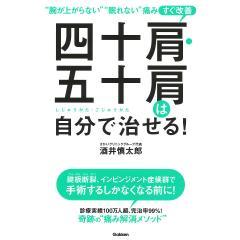 """四十肩・五十肩は自分で治せる! """"腕が上がらない""""""""眠れない""""痛みすぐ改善/酒井慎太郎"""