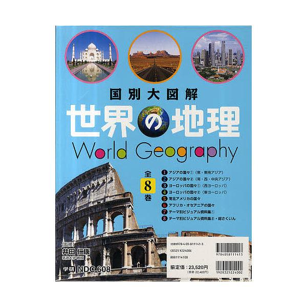国別大図解 世界の地理 全8巻