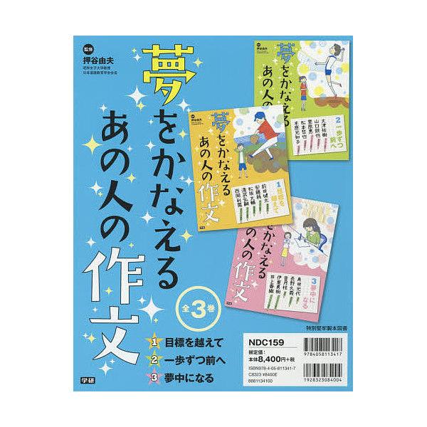 夢をかなえるあの人の作文 3巻セット/押谷由夫
