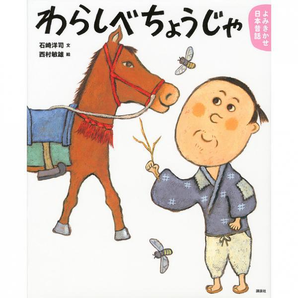 わらしべちょうじゃ 3・4歳からの昔話/石崎洋司/西村敏雄/子供/絵本
