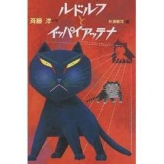 ルドルフとイッパイアッテナ/斉藤洋
