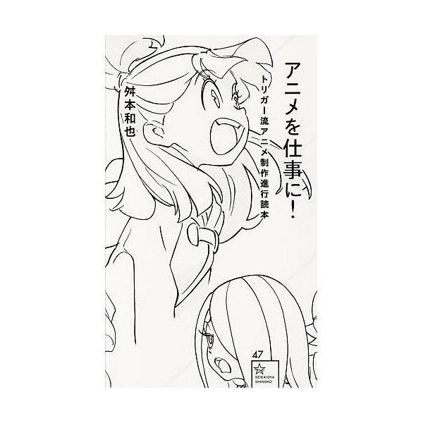 アニメを仕事に! トリガー流アニメ制作進行読本/舛本和也