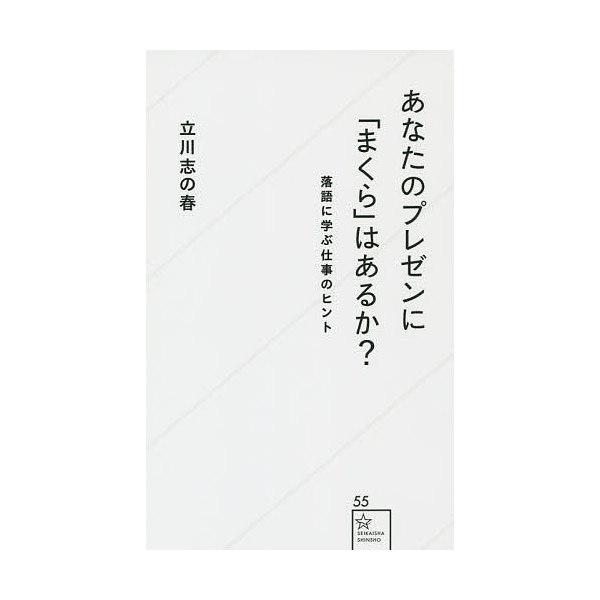 あなたのプレゼンに「まくら」はあるか? 落語に学ぶ仕事のヒント/立川志の春