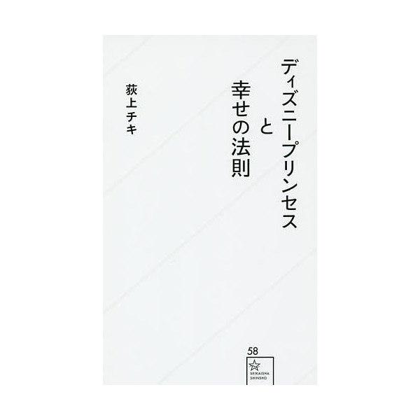 ディズニープリンセスと幸せの法則/荻上チキ