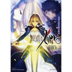 Fate/Zero 1/虚淵玄