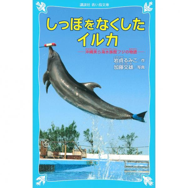 しっぽ を なく した イルカ しっぽをなくしたイルカ -沖縄美ら海水族館フジの物語-