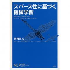 スパース性に基づく機械学習/冨岡亮太