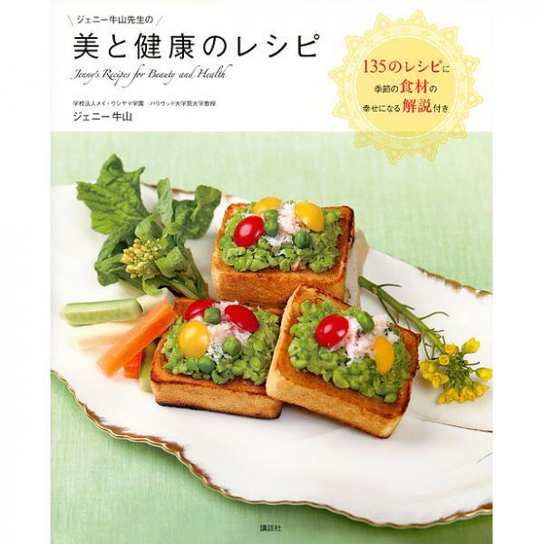 ジェニー牛山先生の美と健康のレシピ 135のレシピに季節の食材の幸せになる解説付き/ジェニー牛山