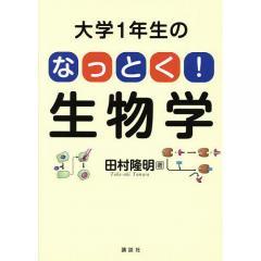 大学1年生のなっとく!生物学/田村隆明