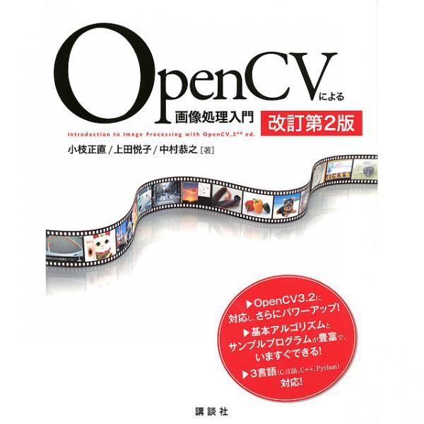 OpenCVによる画像処理入門/小枝正直/上田悦子/中村恭之