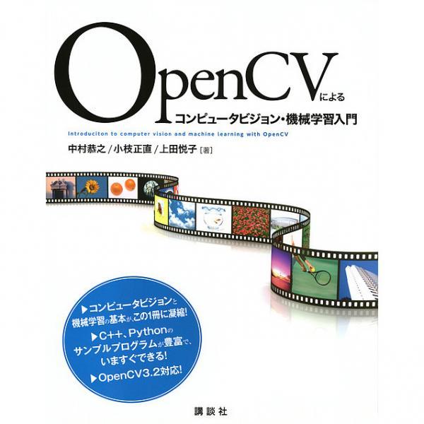 OpenCVによるコンピュータビジョン・機械学習入門/中村恭之/小枝正直/上田悦子