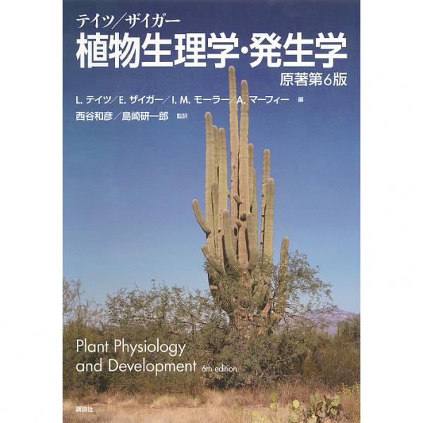 テイツ/ザイガー植物生理学・発生学/リンカーン・テイツ/エドゥアルド・ザイガー/イアン・M・モーラー