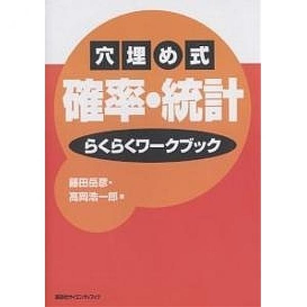 穴埋め式確率・統計らくらくワークブック/藤田岳彦
