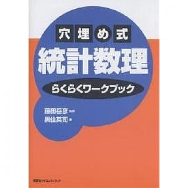 穴埋め式統計数理らくらくワークブック/藤田岳彦/石村直之