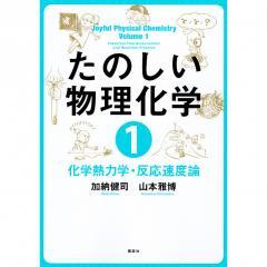 たのしい物理化学 1/加納健司/山本雅博