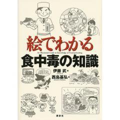 絵でわかる食中毒の知識/伊藤武/西島基弘