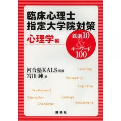 臨床心理士指定大学院対策鉄則10&キーワード100 心理学編/河合塾KALS/宮川純