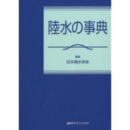 陸水の事典/日本陸水学会