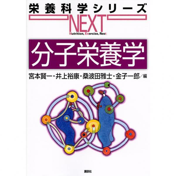 分子栄養学/宮本賢一/井上裕康/桑波田雅士