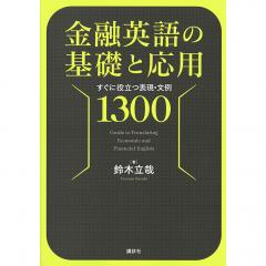 金融英語の基礎と応用 すぐに役立つ表現・文例1300/鈴木立哉