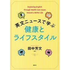 英文ニュースで学ぶ健康とライフスタイル/田中芳文