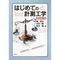 はじめての計測工学/南茂夫/木村一郎/荒木勉