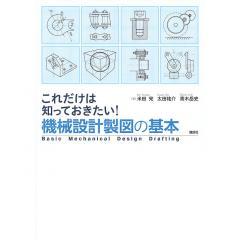 これだけは知っておきたい!機械設計製図の基本/米田完/太田祐介/青木岳史