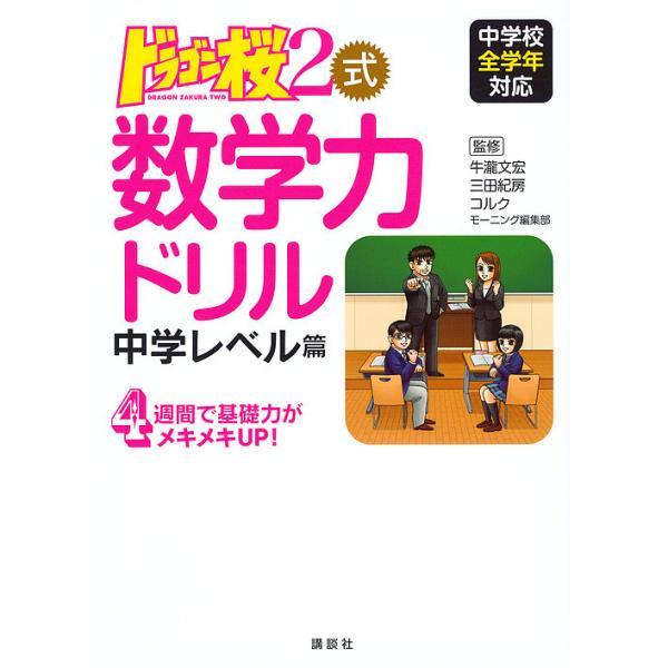 ドラゴン桜2式数学力ドリル中学レベル篇/牛瀧文宏/三田紀房/コルク