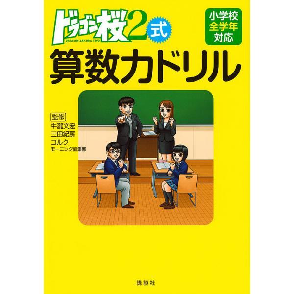 ドラゴン桜2式算数力ドリル/牛瀧文宏/三田紀房/コルク