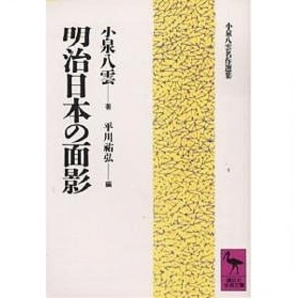 明治日本の面影/小泉八雲/平川祐弘