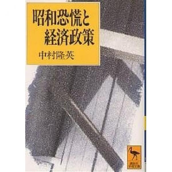 昭和恐慌と経済政策/中村隆英