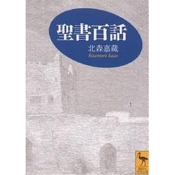 聖書百話/北森嘉蔵