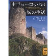中世ヨーロッパの城の生活/ジョゼフ・ギース/フランシス・ギース/栗原泉