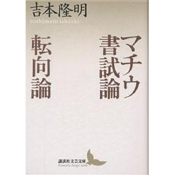 マチウ書試論・転向論/吉本隆明