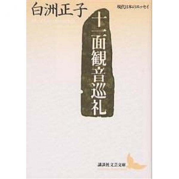 十一面観音巡礼/白洲正子