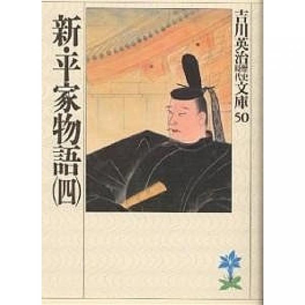 新・平家物語 4/吉川英治