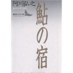 鮎の宿/阿川弘之