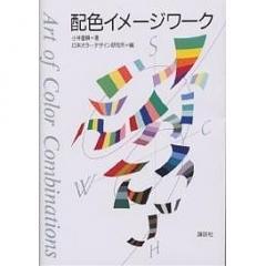配色イメージワーク/小林重順/日本カラーデザイン研究所