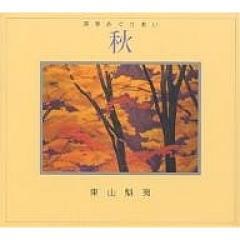 四季めぐりあい 秋/東山魁夷