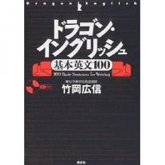 ドラゴン・イングリッシュ基本英文100/竹岡広信