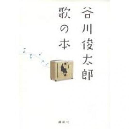 谷川俊太郎歌の本/谷川俊太郎