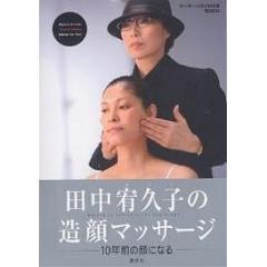 田中宥久子の造顔マッサージ 10年前の顔になる マッサージDVD付きBOOK/田中宥久子