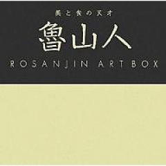 魯山人ART BOX 美と食の天才/黒田草臣