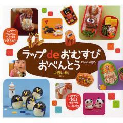 ラップdeおむすびおべんとう/中西しほり/レシピ