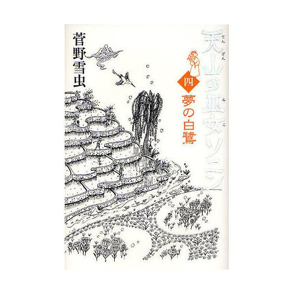 天山の巫女ソニン 4/菅野雪虫