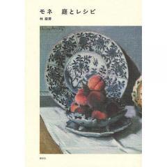 モネ庭とレシピ/林綾野