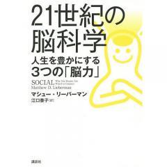 21世紀の脳科学 人生を豊かにする3つの「脳力」/マシュー・リーバーマン/江口泰子
