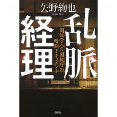 乱脈経理 創価学会VS.国税庁の暗闘ドキュメント/矢野絢也