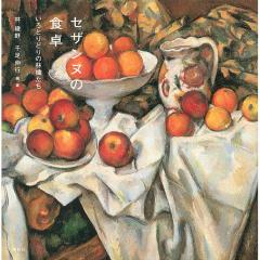 セザンヌの食卓 いろとりどりの林檎たち/林綾野/千足伸行
