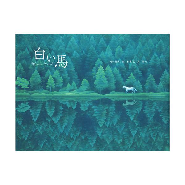 白い馬/東山魁夷/松本猛/・構成東山すみ
